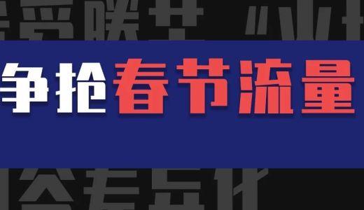 优爱腾芒如何争夺春节线上流量?