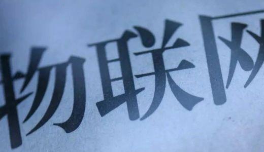"""""""感知中国""""的物联网技术发展趋势标语,到现如"""