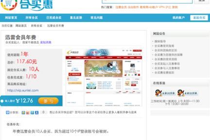 合买惠:让用户合作购买虚拟软件产品