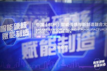 """江干智能传感 """"光电之芯"""" 阿里云巨星齐聚产业风口"""