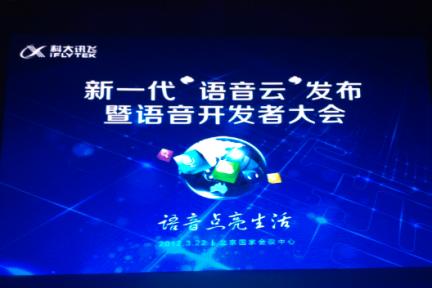 """科大讯飞发布针对开发者的新一代""""语音云""""平台,推出""""中文Siri""""讯飞语点 (更新下载地址)"""