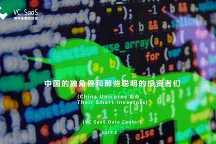 中国的独角兽和那些聪明的投资者