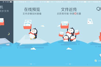 【独家】新版手机QQ将新增多人语音、相册共享等功能,主打多场景下的沟通需求,寻求和微信的差异化发展