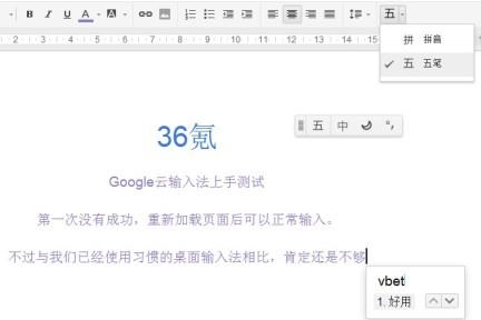 Google在Docs中推出Web输入工具,支持中文简体拼音和五笔