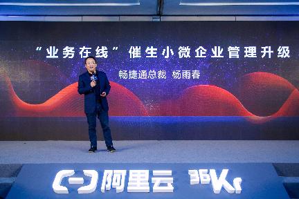 杨雨春:圆梦微小企业,维护客户生态   2019WISE新经济之王大会