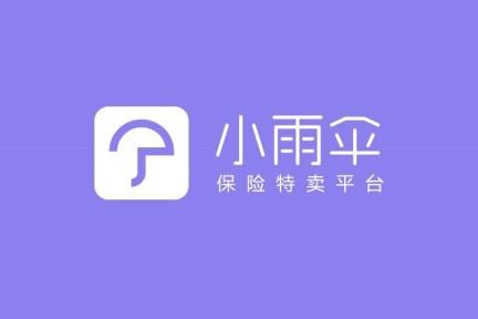 首发   小雨伞保险获经纬中国、天士力资本B轮一亿元融资,互联网保险需紧抓场景