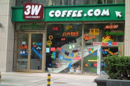3W咖啡推出孵化器服务,为创业者提供低成本的联合办公空间和多项软性服务