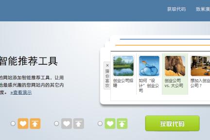 """无觅小心:社会化分享按钮""""JiaThis""""推出""""友荐"""",一行代码生成网页内容智能推荐"""
