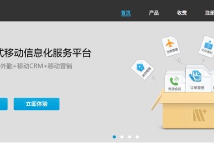 十分钟让你完成公司全员业务部署,M+ 推面向企业的一站式移动信息化服务平台