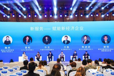 圆桌论坛:新服务——赋能新经济企业