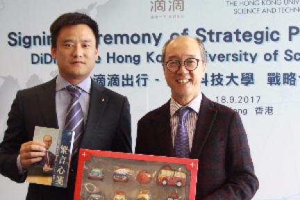 滴滴出行与香港科技大学就智慧交通系统研究与成果转化达成战略合作