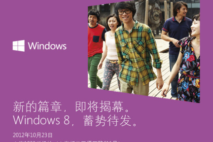 微软在上海举办Windows 8 预展活动,重要特性一览