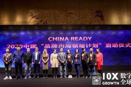 领聚数字第二届跨境十倍增长峰会在杭举办