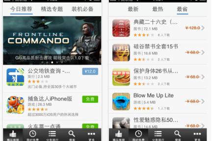 搜狐发布iPhone版应用中心,抢占渠道控制权