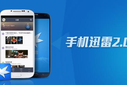 手机迅雷将推出2.0版,从下载工具转型移动互联网内容、技术服务平台