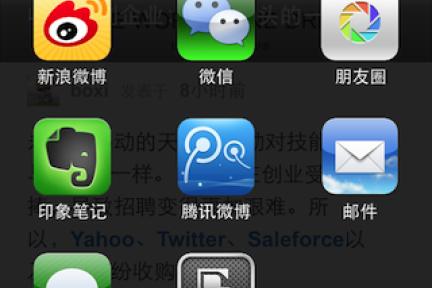 36氪 iPhone 应用升级,优化手势功能,增加保存文章到印象笔记