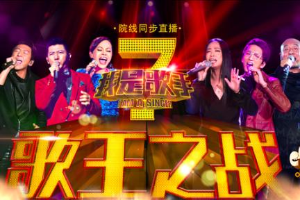 电视与电影院同步直播,手机App拿票互动,湖南卫视将用三屏联动模式直播今晚的《我是歌手》总决赛