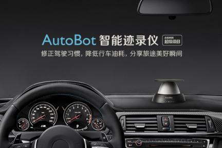 点名时间超级项目AutoBot今日上线,用旅记的方式做行车记录,培养良好驾驶习惯