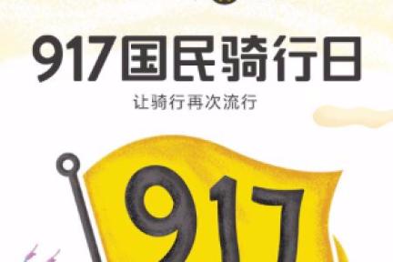 """ofo小黄车发起首个""""国民骑行日""""  绿色出行917 国民单车""""就要骑"""""""