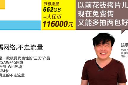 18个月大的产品凭什么拥有3000万屌丝用户——36氪专访快牙CEO王晓东