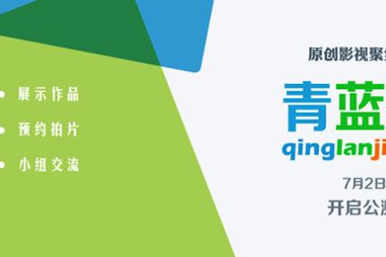 "V电影推出社区产品""青蓝记"",欲打造泛影视原创聚集地"