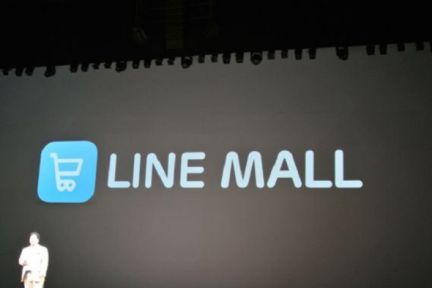Line进军电商行业,推C2C电商平台Line Mall