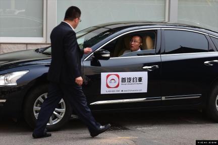 北京市交通委今日消息:首汽约车拿下北京首个网约车平台经营许可证