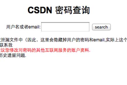 CSDN产品总监范凯就密码明文保存问题发布解释(更新一个第3方在线查询密码是否泄漏的地址)
