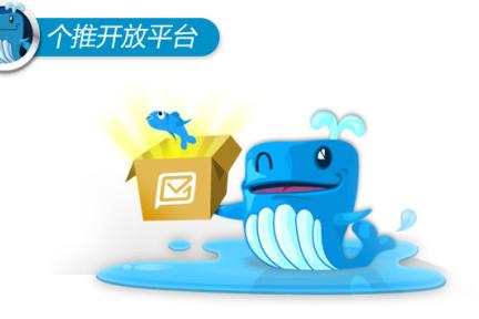 帮助app摒弃打扰用户的盲目推送,个推发布2.0产品 Smart Push#2014GMIC大会#