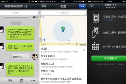 """微信发布小幅更新:UI界面微调更好地支持iOS 7,可以在""""我的银行卡""""中充值话费"""