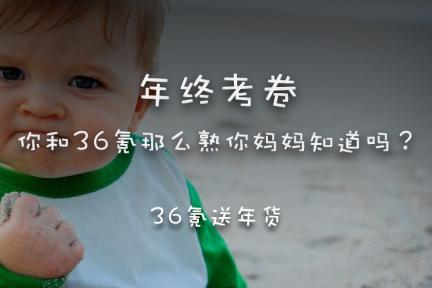 #幸运时氪#36氪年货第三发:你和36氪那么熟你妈妈知道吗?年终考卷通关我们今天送你土豪金和iPad mini2!