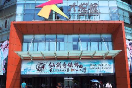 """朝阳大悦城造了座""""仙剑城"""",因为赵灵儿粉丝不再是没钱的惨绿少年"""
