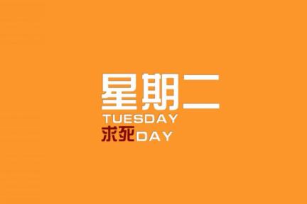 36氪每日投融资笔记(12月23日):企业协作、分期购物、智能投影、汽修金融