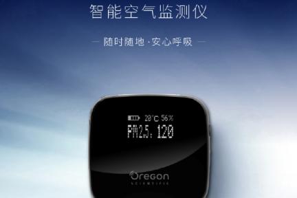 囊括PM1.0、VOC到温湿度监测,欧西亚科技探索C端空气监测市场