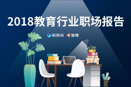 2018教育行业中高端人才大数据报告:北京平均年薪超20万