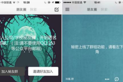 Secret的中文版加入圈层功能,以公司和校园邮箱后缀指示圈层