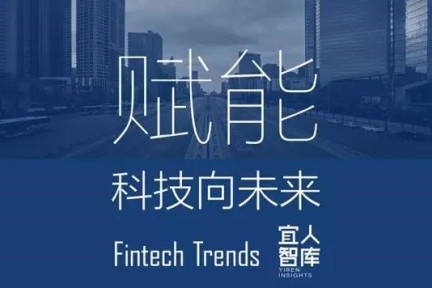 赋能丨科技向未来-Fintech趋势报告