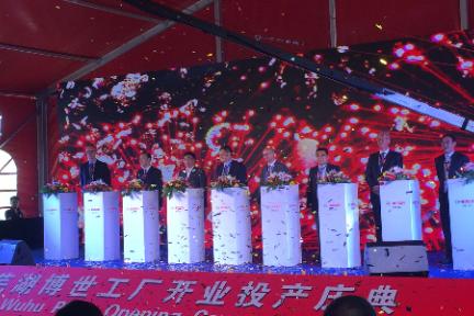 博世汽车多媒体事业部芜湖新工厂开业,总投资超2.75亿人民币