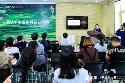 快手副总裁陈思诺:我们为什么邀请20位乡村网红来清华?