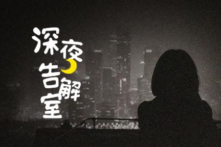 【深夜告解室】有没有一瞬间,你特别想逃离现在所在的城市?