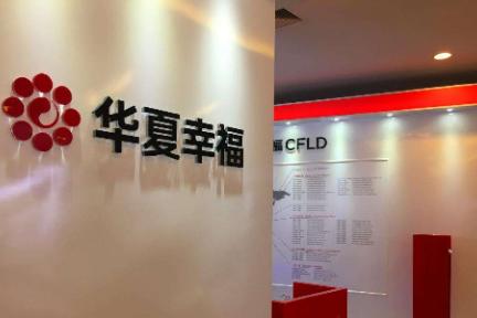 华夏幸福:前三季营收同比增46.14% 净利润率处行业较高水平