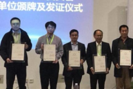 特斯联科技当选中国建筑节能协会智慧建筑专委会副主任委员会成员