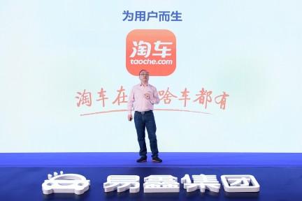 """易鑫发布""""淘车""""大交易平台,拟推一站式汽车生态战略"""