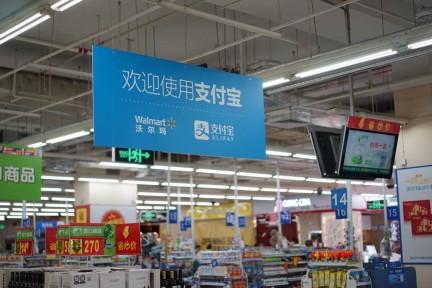 沃尔玛开始在中国支持支付宝