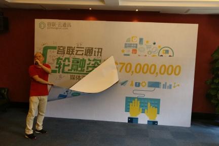 容联云通讯完成7000万美元C轮融资,开始着眼海外市场