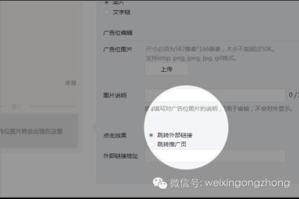 微信公众平台广告推广板块更新:新增图片广告,允许投放外链