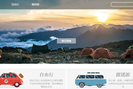 【独家】易露营获得1000万Pre A轮融资,联合传统巨头准备做露营和房车旅行的拓荒者
