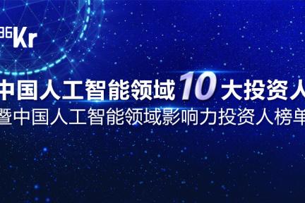 重磅发布!中国人工智能领域10大投资人暨中国人工智能领域影响力投资人榜单