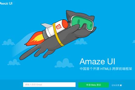 """可以用一行JS代码将PC网站移动化的""""云适配""""开源跨屏前端开发框架,将推出Amaze UI"""