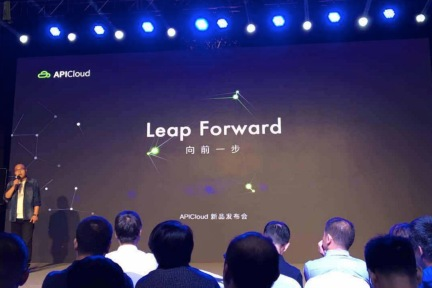 APICloud发布App定制平台和模板Store,完成其生态布局